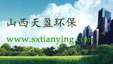 山西天盈:专业苹果下载beplay、环评企业