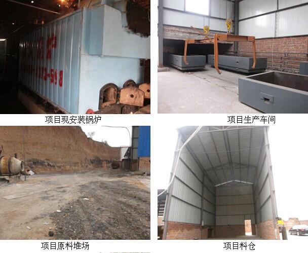 屯留县融睿智工贸有限公司年产30万立方米粉煤灰加气砌块生产线项目
