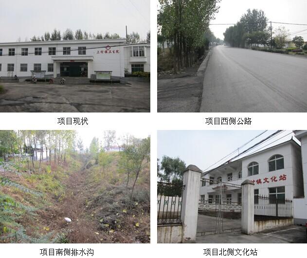 屯留县上村镇卫生院新建卫生院业务综合楼项目